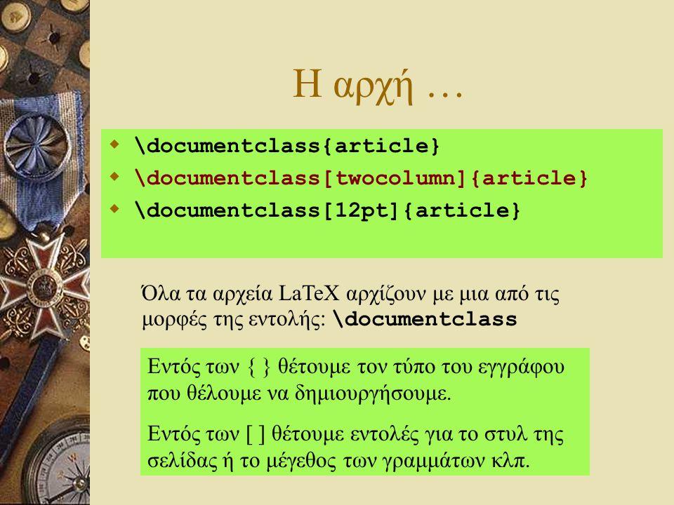 Η αρχή … \documentclass{article} \documentclass[twocolumn]{article}